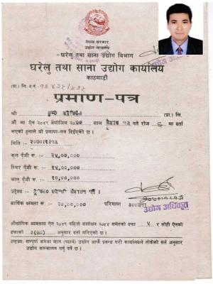 Certificate of Small Industries
